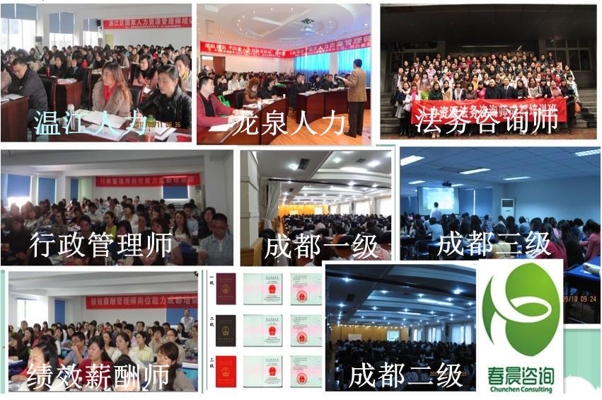 8月17日龙泉驿烹专办理《人力资源管理师》报考手续