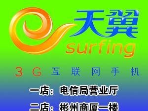 天翼5G手机卖场