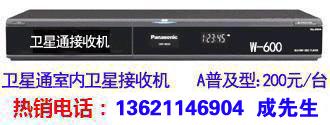 卫星天线锅,北京中兴数码卫星电视接收器