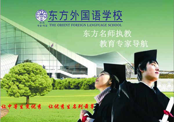 遂宁市东方外国语学校-东方名师执教、教育专家导航
