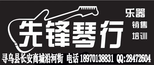 先锋琴行乐器培训