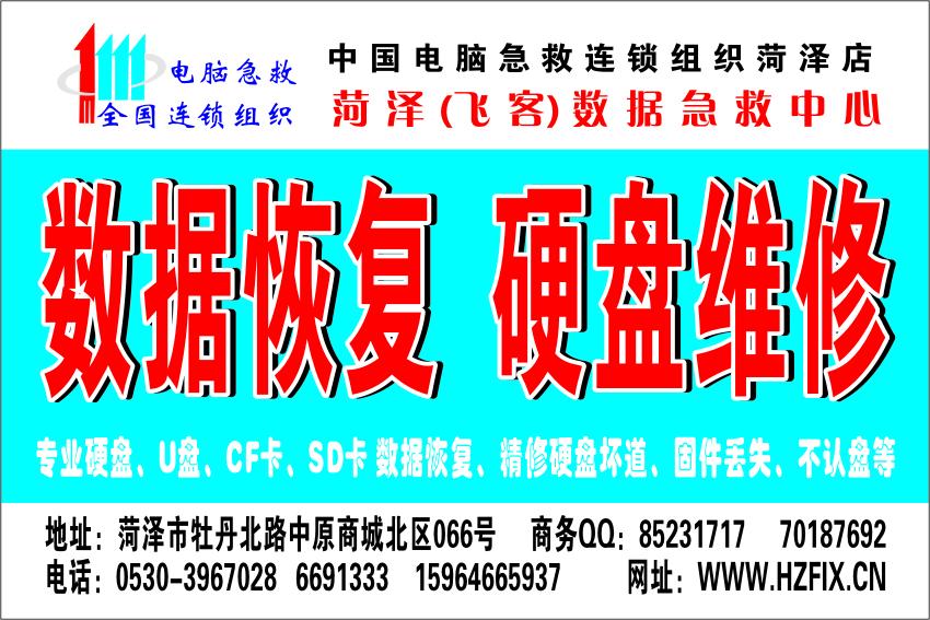 菏澤市最專業的數據恢復專家-專業值得信賴