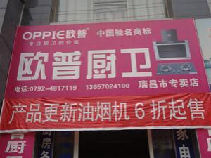 瑞昌欧普厨卫电器专卖店