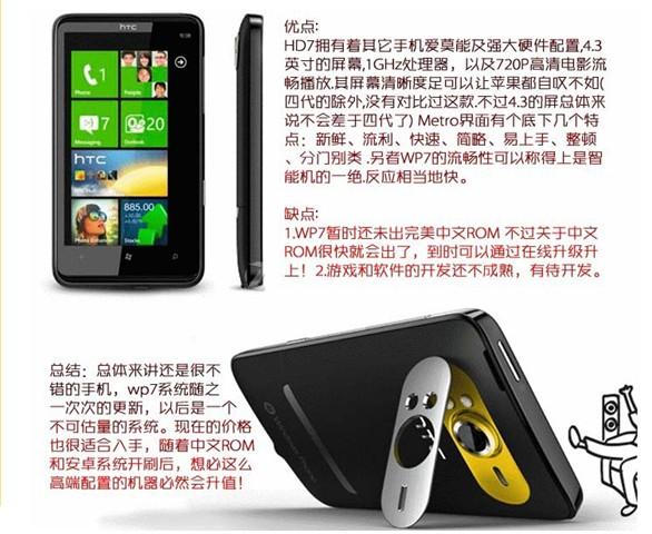 出售HTC T9292 4.3寸屏幕 WP7系统