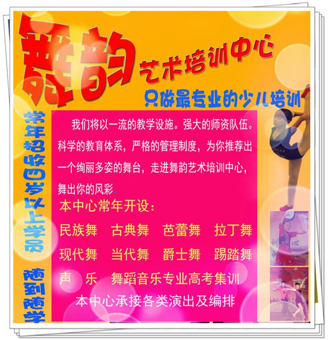 遂宁舞韵艺术培训中心-遂宁最专业的舞蹈培训基地