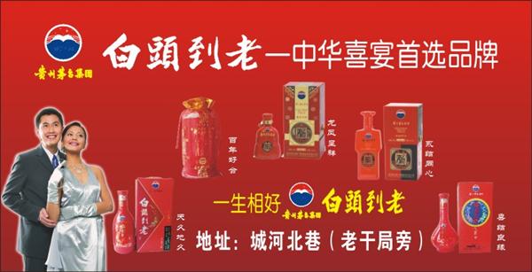 遂宁白头到老婚庆专用酒-中国喜宴用酒首选品牌!!