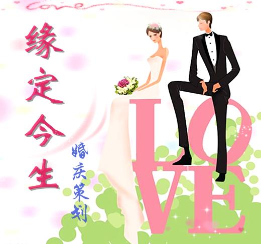 遂宁缘定今生婚庆策划-完美的婚礼缘定今生为你实现!