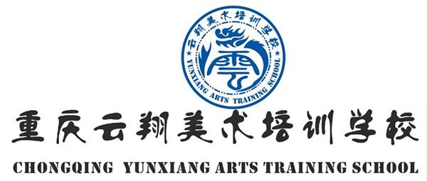 重庆云翔美术培训学校&#8722重庆最好的美术培训学校!