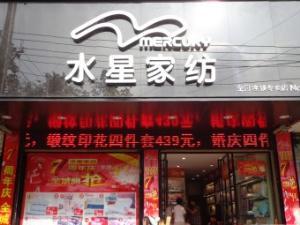 临泉水星家纺专卖店