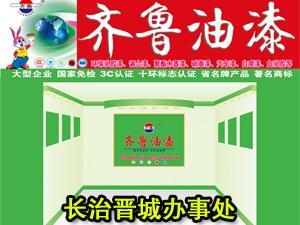 齐鲁油漆长治晋城办事处