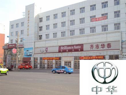 6188彩票app华晨华泰汽车销售有限公司