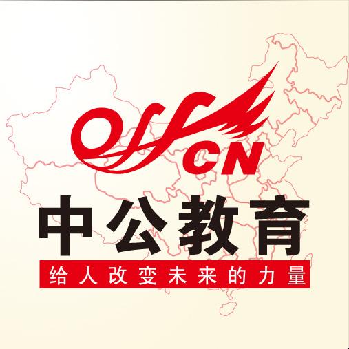 【蚌埠中公】2012蚌埠政法干警考试培训 中公教育