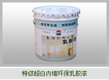 特级超白内墙环保乳胶漆