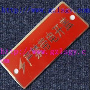 广州不锈钢腐蚀标牌生产厂家、经营加工不锈钢腐蚀标牌