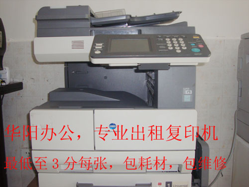 专业复印机,打印机出租,出售,精修