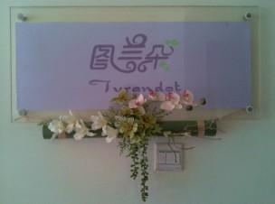 图兰朵花艺工作室