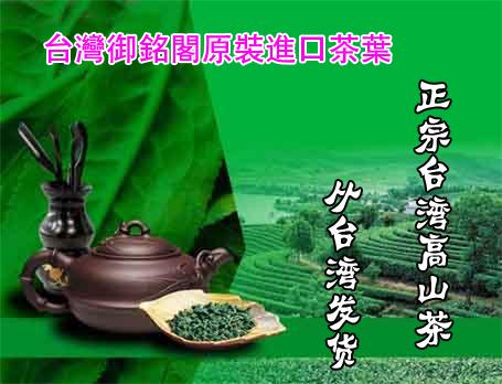 台灣御銘閣原裝進口茶葉