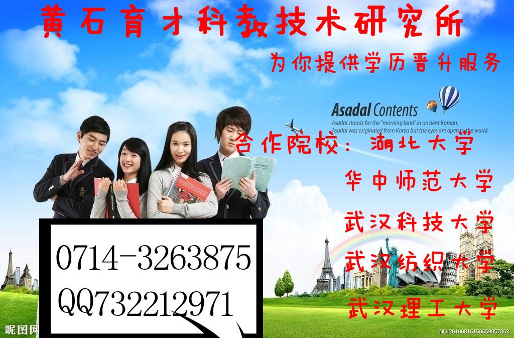 湖北省建筑企业特种作业