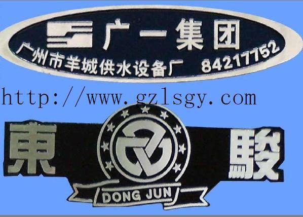 厂家低价订做铝质高光拉丝铭牌、铝质高光拉丝铭牌加工