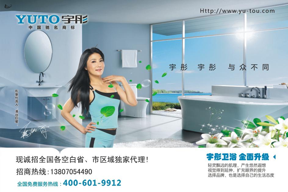 中国驰名商标-宇彤卫浴期待您的加盟