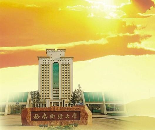 西南财大 企业运营与金融投资总裁班