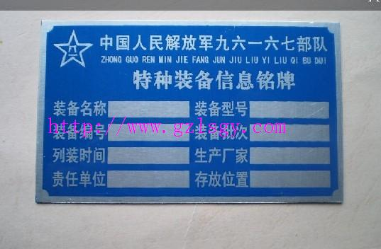 本厂专业设计制作印刷凹凸铝标牌