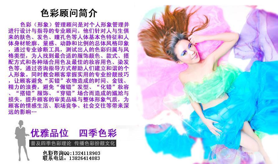 中國人都在學習色彩顧問:選擇四季色彩公司的優勢