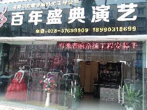 彭山百年盛典演�公司