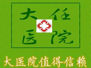 柳河县大任医院