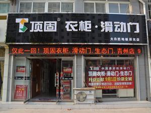 �固衣柜滑�娱T青州店