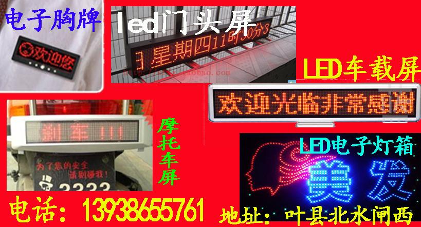 低价led显示屏