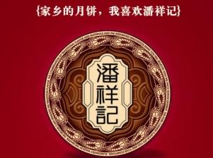 潘祥记、日威月饼文山团购部