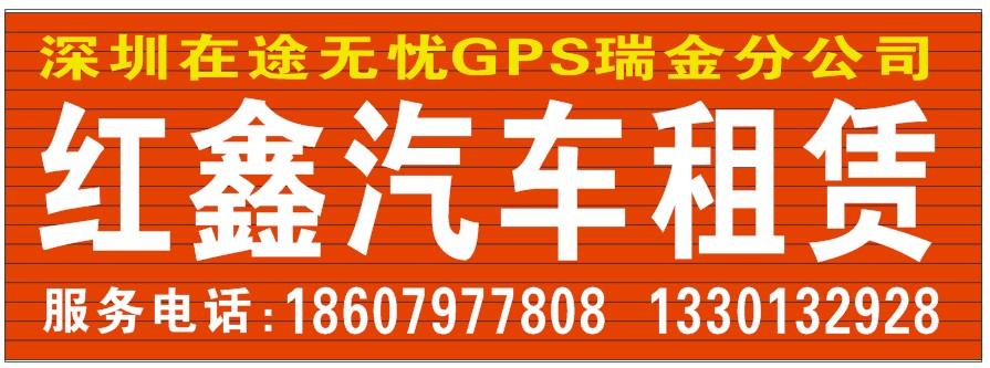 澳门太阳城网站租车红鑫汽车租赁