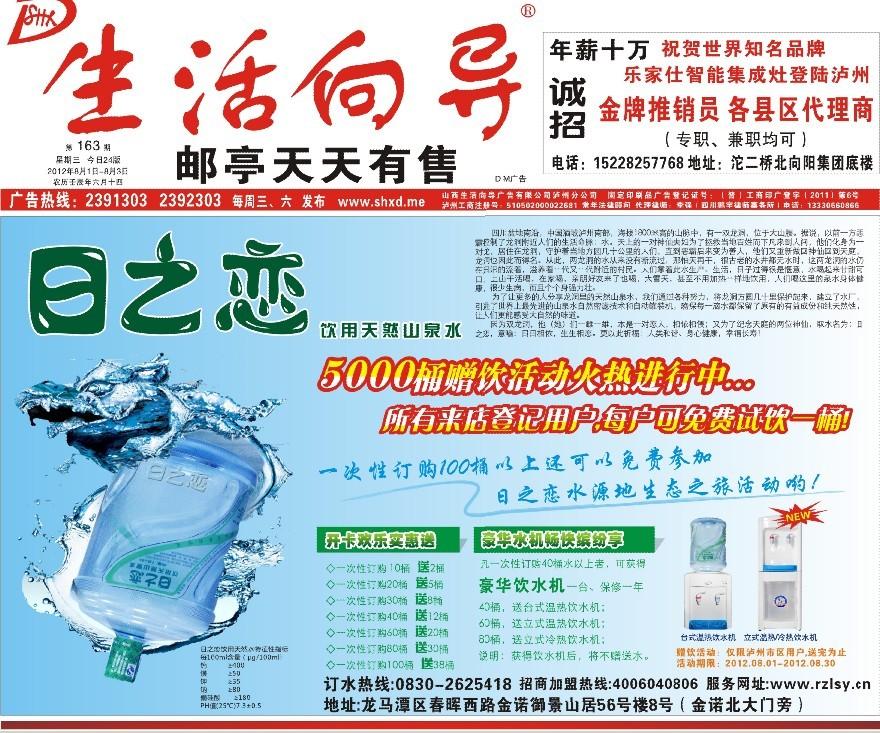 [日之恋水业泸州服务中心]0元饮用至高极天然山泉水优惠券
