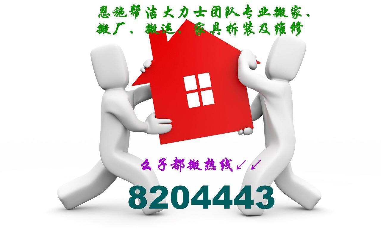 恩施搬家——搬家公司  8204443 專業、安全