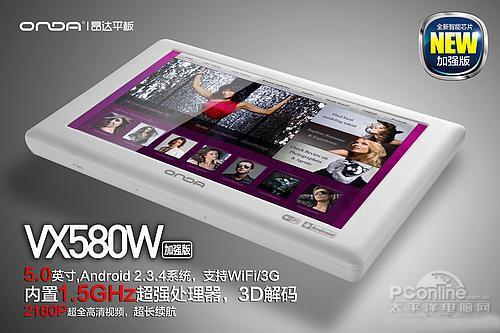 全新昂达VX580W亳华版A10平板电脑