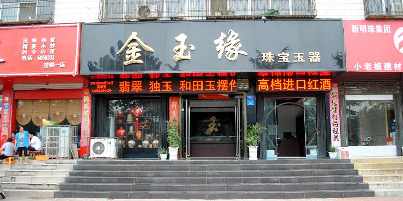 金玉缘玉器礼品店
