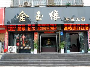 金玉�玉器�Y品店