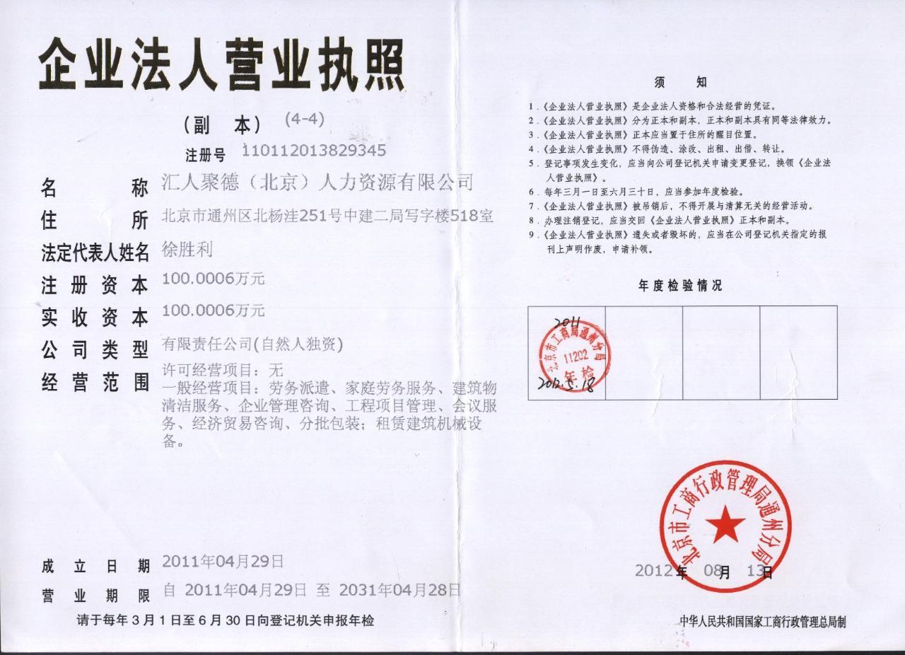 中人聯國家扶持項目,火爆推廣中