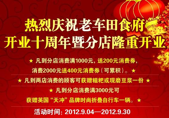 庆祝老车田食府马庄分店开业优惠活动