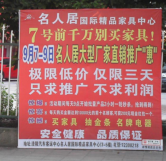 搜狐博彩社区名人居家具中心九月大酬宾