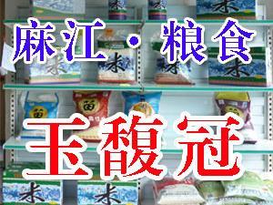 贵州省麻江县粮食购销有限公司