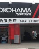 常青轮胎服务店