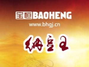 天津市宝恒生物科技有限公司大港销售服务中心