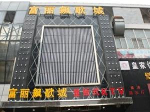 富丽飚歌城量贩式KTV