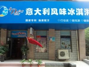 意大利风味冰淇淋澳门葡京网址店