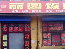 汾西丽园饭店