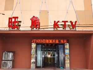 项城旺角KTV