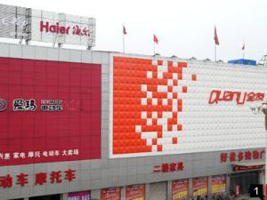 兴惠电器商场(好佳多)