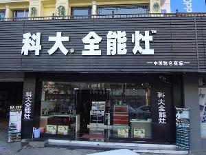 凯里科大全能灶专卖店